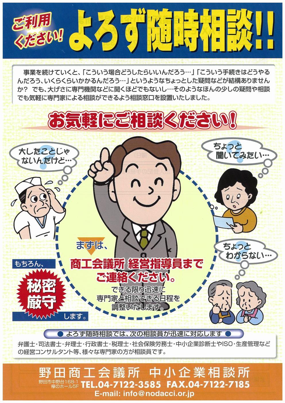 yorozu-soudan.jpg