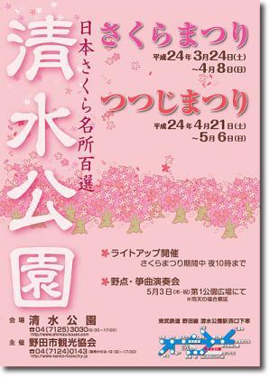 12sakura-title.jpg