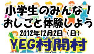 yeg_village_banner.jpg