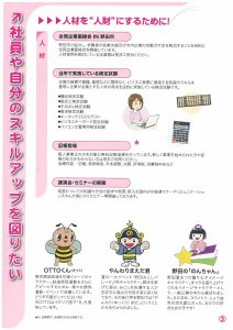 入会パンフレット3
