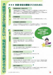 入会パンフレット4
