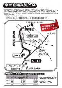 東京直結鉄道とは