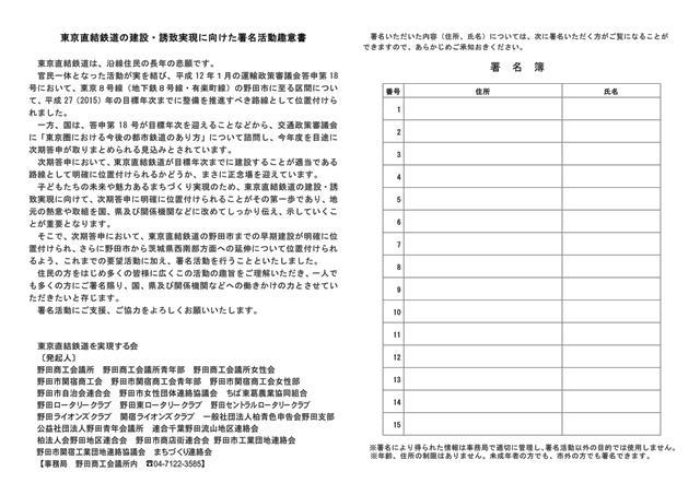 東京直結鉄道の建設・誘致実現に向けた署名活動趣意書
