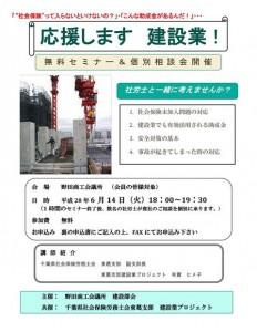 建設業セミナー