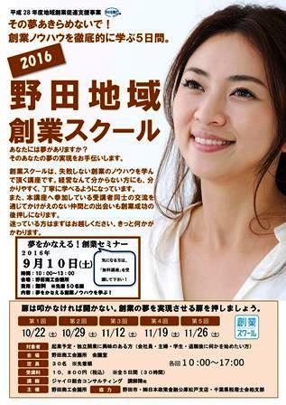野田地域創業スクール