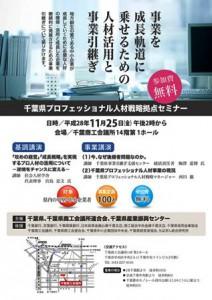 千葉県プロフェッショナル人材戦略拠点セミナー