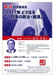 2017年新春経済講演会