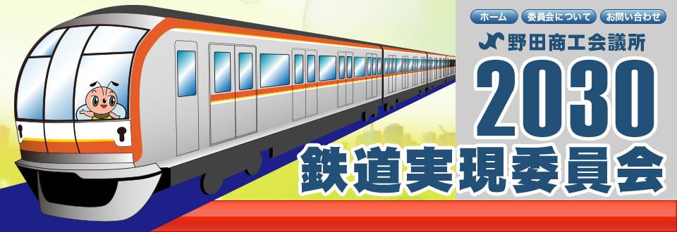 野田商工会議所2030鉄道実現委員会