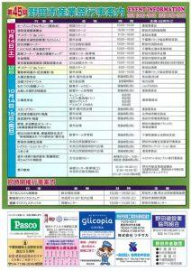 第45回産業祭 イベントスケジュール