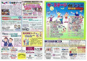 第45回産業祭 イベント