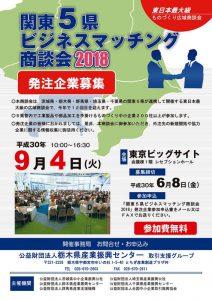 関東5県ビジネスマッチング商談会2018
