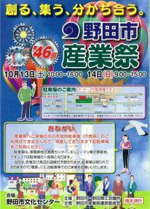 第46回産業祭表紙