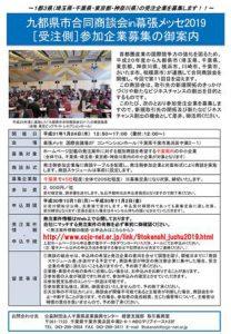 九都県市合同商談会in幕張メッセ2019