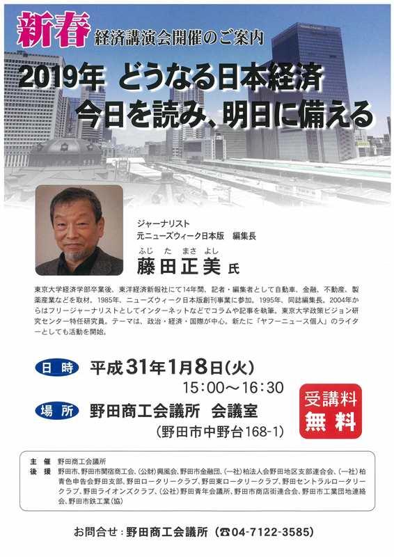 2019年新春経済講演会