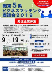 関東5県ビジネスマッチング商談会2019