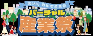 第48回野田市産業祭